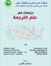 دراسات في علم الترجمة