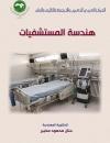 هندسة المستشفيات