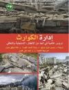 إدارة الكوارث- دروس عالمية في الحد من الأخطار، الاستجابة والتعافي