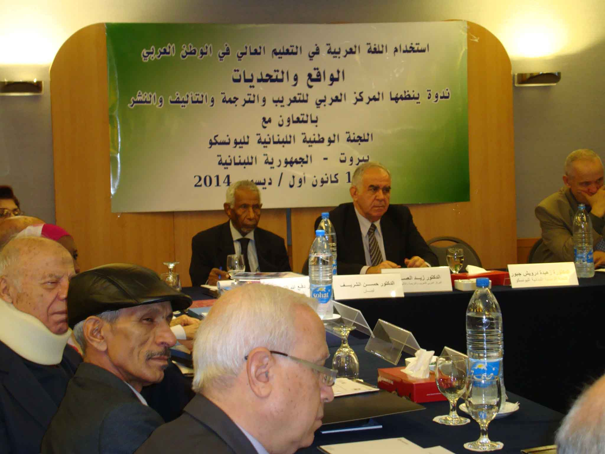 Conclusion of the 10th Seminar on the Use of Arabic Language in Hig...